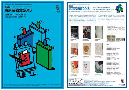 exhibition_2013.jpg