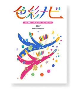 shikisai_navi2011.jpg