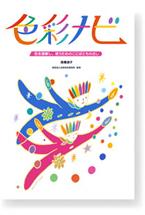 shikisai_navi2011c.jpg