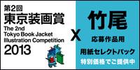 tokyoxtakeo-2013.jpg